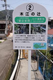 東京家族・木江の辻.JPG